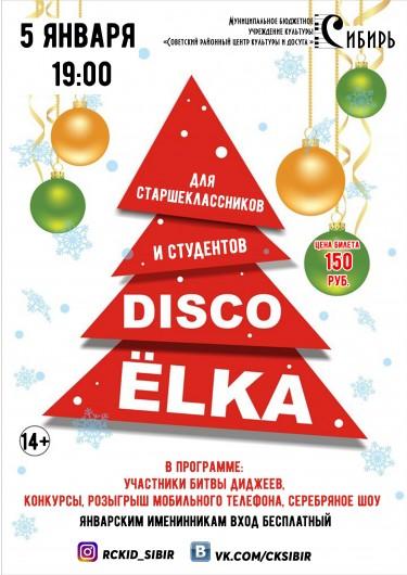 Diskoteka_elka_3.jpg
